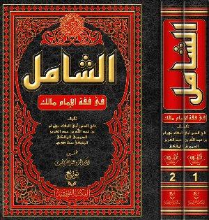 الشامل في فقه الإمام مالك