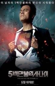 Ver Millionaire on the Run (5 Million Dollar Man) (5 Baekmanboolui Sanayi) (2012) Online