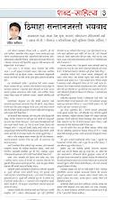 Rohit Khatiwadko Nagrikma 28 sawan, 2012ma Published article