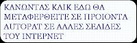http://autopat-jenesselides.blogspot.gr/