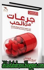 تحميل كتاب جرعات من الحب لكريم الشــاذلي