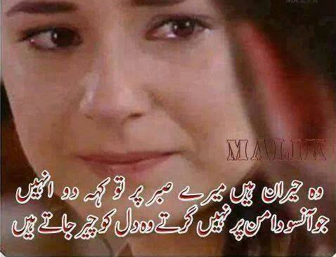 urdu hindi poetries emotional pictures romantic and