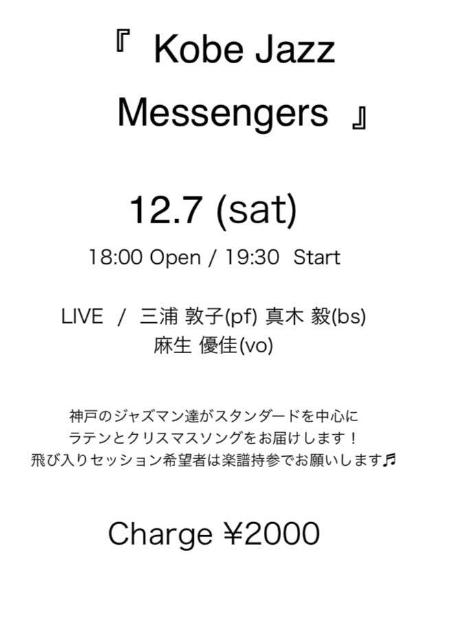 12/7 (sat)