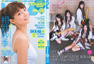Bomb Magazine 2010.09
