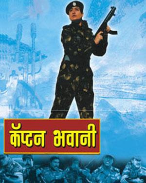 Captain Bhawani 1999 Hindi Movie Watch Online