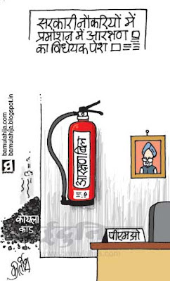 manmohan singh cartoon, pmo cartoon, congress cartoon, coalgate scam, corruption, corruption cartoon, Reservation cartoon
