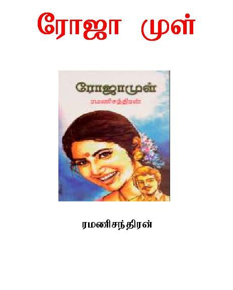 ramanichandran tamil novels free download pdf free download