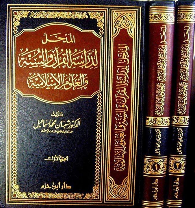المدخل لدراسة القرآن والسنة والعلوم الإسلامية - شعبان محمد إسماعيل