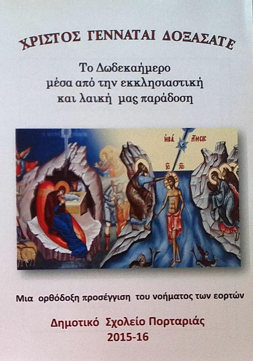 ΧΡΙΣΤΟΣ ΓΕΝΝΑΤΑΙ ΔΟΞΑΣΑΤΕ