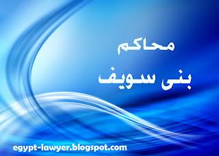 عناوين محاكم بنى سويف