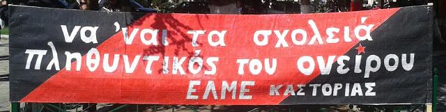 ΕΛΜΕ ΚΑΣΤΟΡΙΑΣ