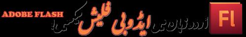 اردو زبان میں ایڈوبی فلیش سیکھیں