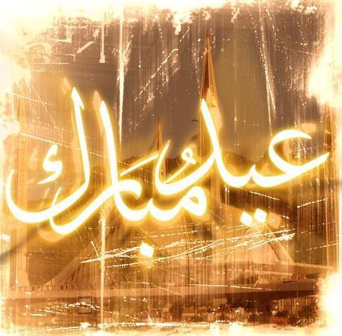 اجمل كروت تهنئة ومعايدة بمناسبة حلول عيد الفطر المبارك 2013 اعاده الله علينا بكل اليمن والبركات
