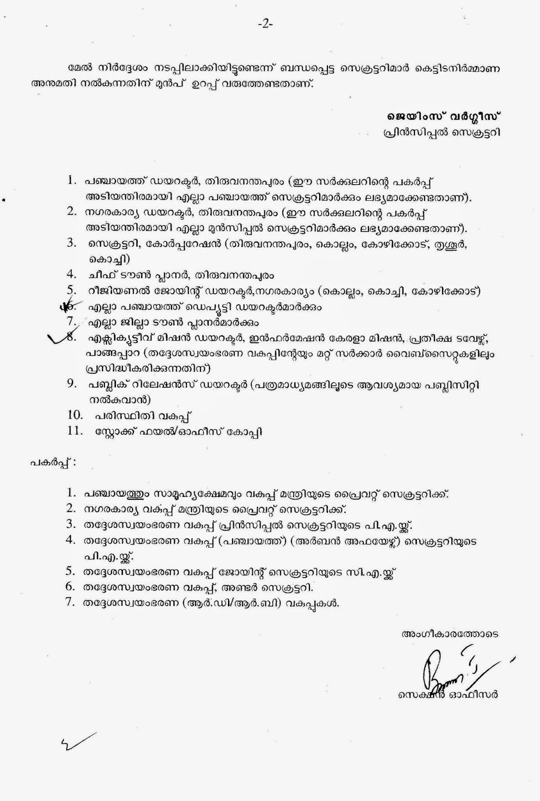 Doc No Objection Letter Format for Employee NOC Letter Format – No Objection Format