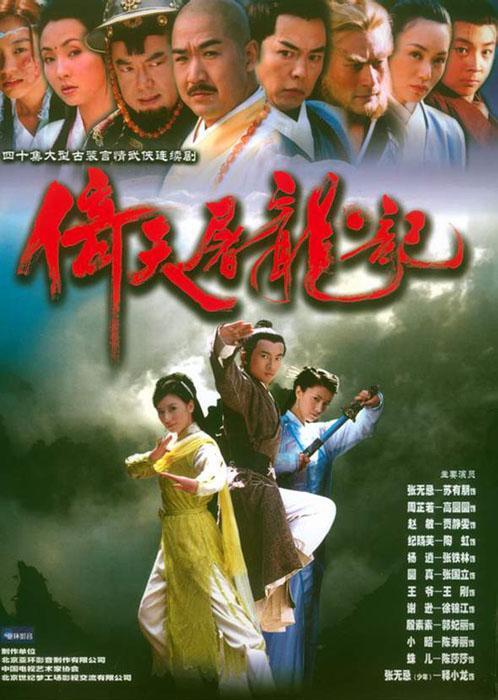 Xem phim Ỷ Thiên Đồ Long Ký 2003 -