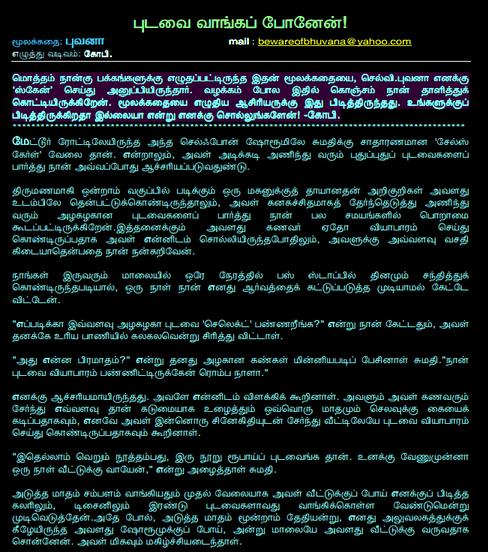 download aunty anni tamil kamakathaikal in tamil language anni tamil ...