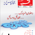 Faqeeh July+2014 islamic Monthly Urdu Magazine