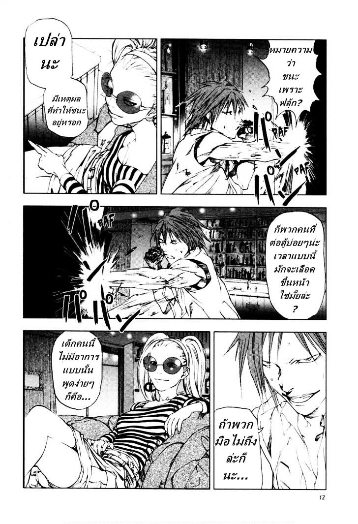 อ่านการ์ตูน Over Bleed 9 ภาพที่ 14