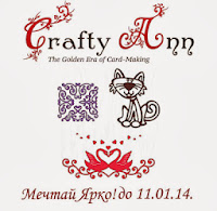 http://crafty-ann.blogspot.ru/2013/12/crafty-ann_11.html