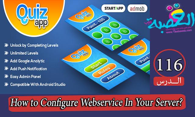 الدرس 116  التعديل على كود Quiz App   Configure Webservice In Your Server