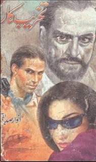 Takhreeb Kar By Anwar Siddiqui