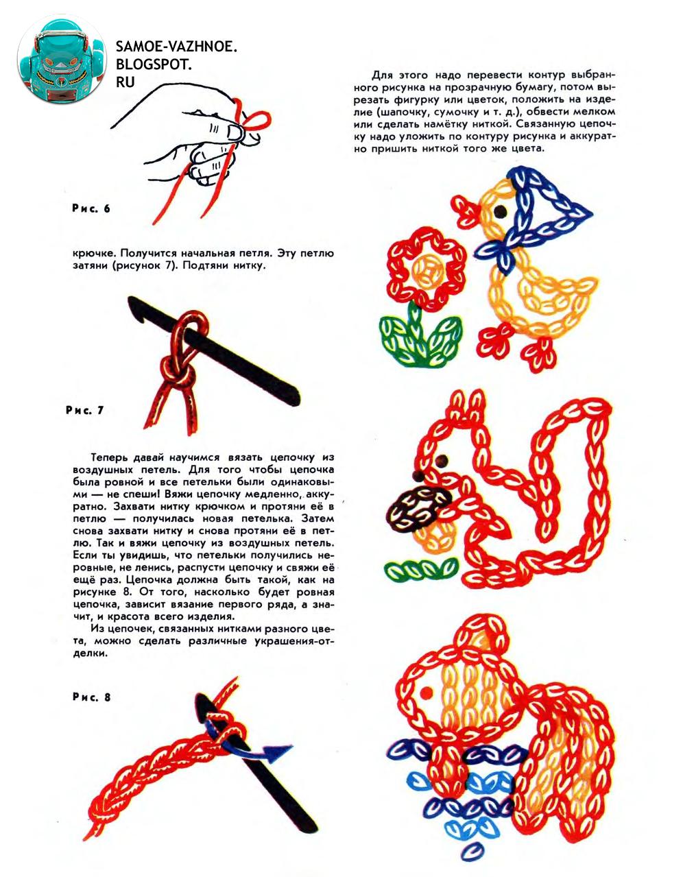 Советская книга вязание для детей