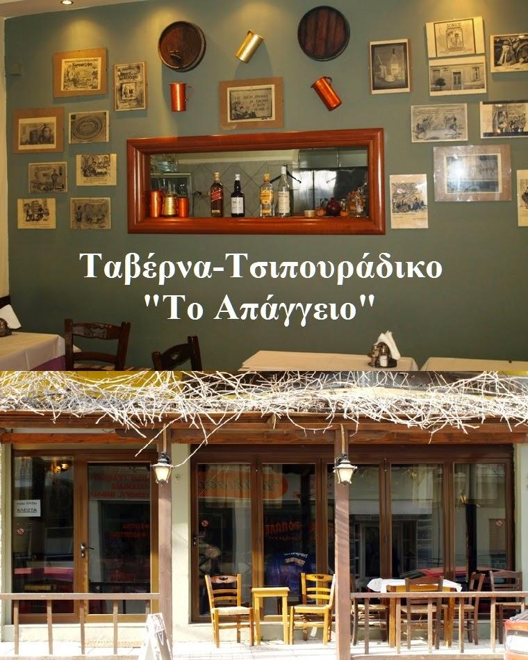 """Ταβέρνα-Τσιπουράδικο """"ΤΟ ΑΠΑΓΓΕΙΟ"""""""