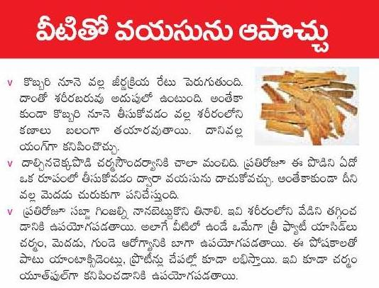 Coconut oil benefits for Cuisine meaning in telugu