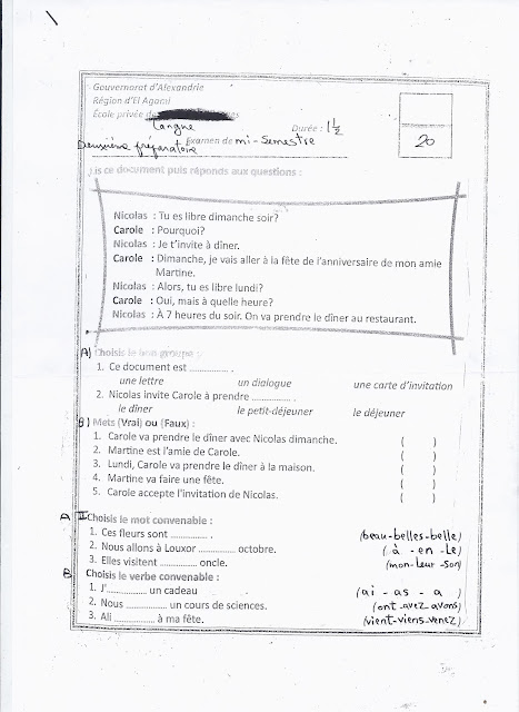 """تعليم الاسكندرية: نشر كل امتحانات الصف الثاني الإعدادى """"عربى ولغات"""" نصف الترم الأول 2015 Scan0141"""