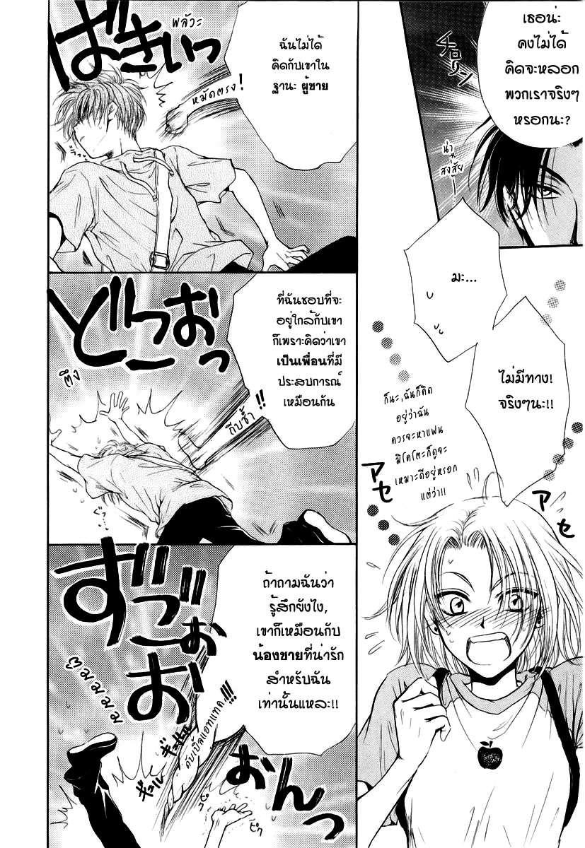 อ่านการ์ตูน Kakumei no Hi 7 ภาพที่ 14