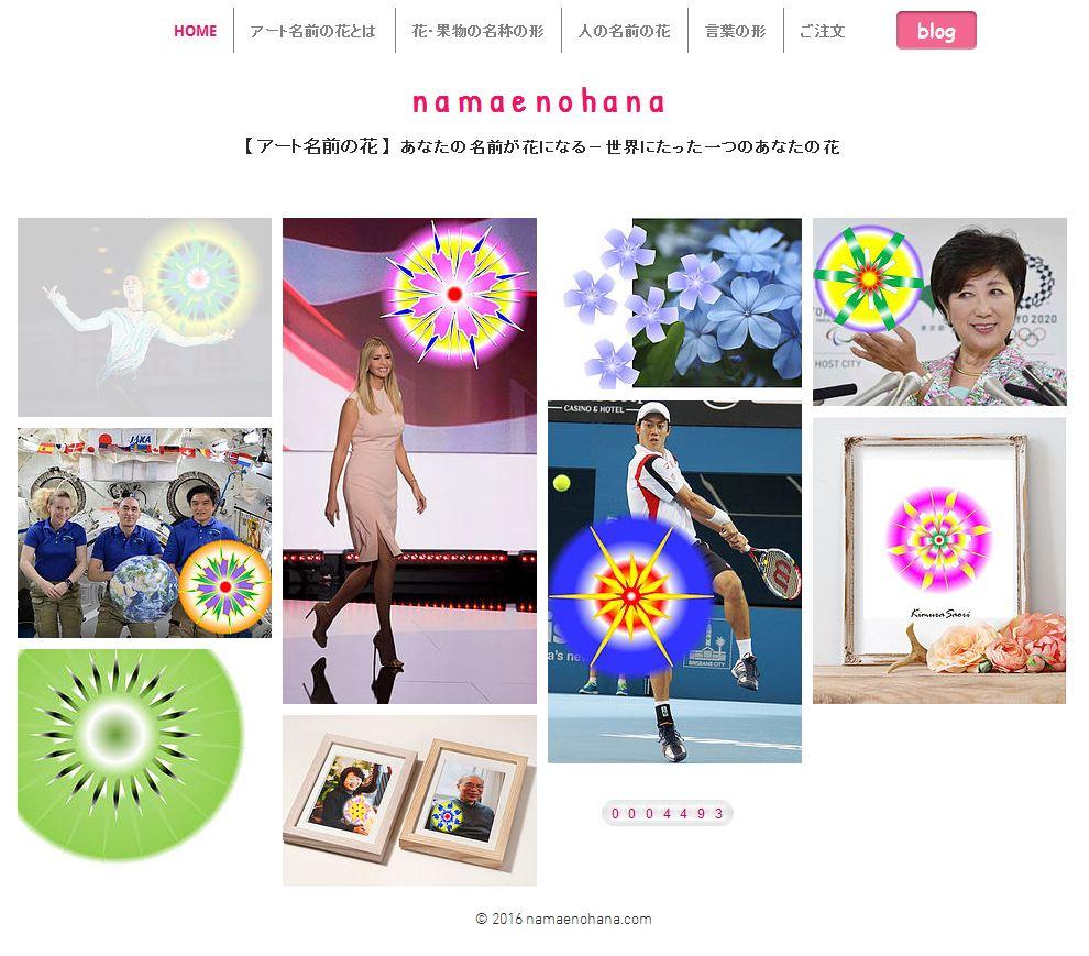 namaenohana.com