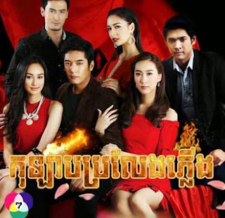 Kolab Broleng Plerng [10 Ep] Thai Drama Khmer Movie