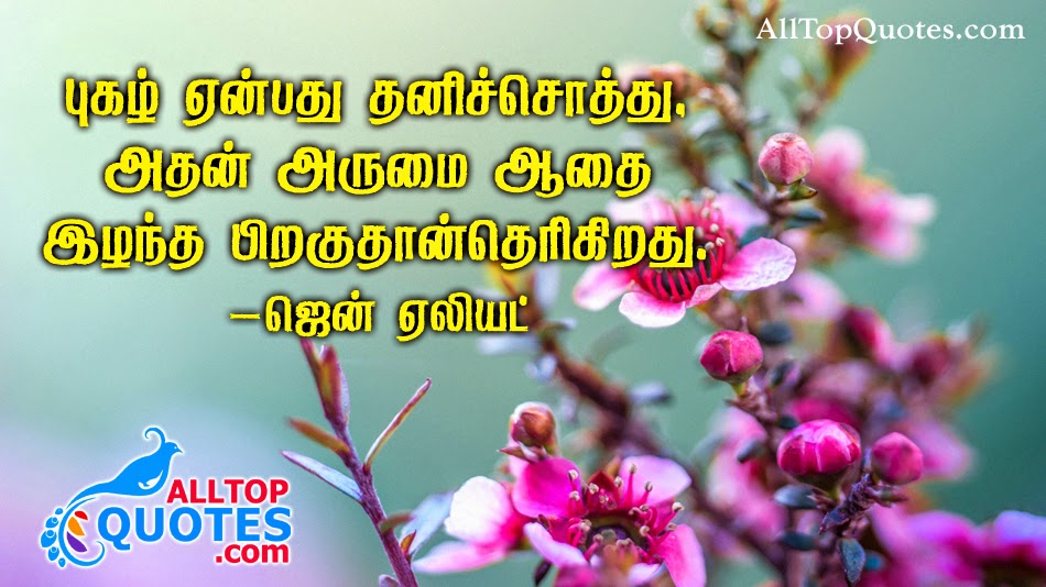 tamil inspiring life quotes pictures all top quotes
