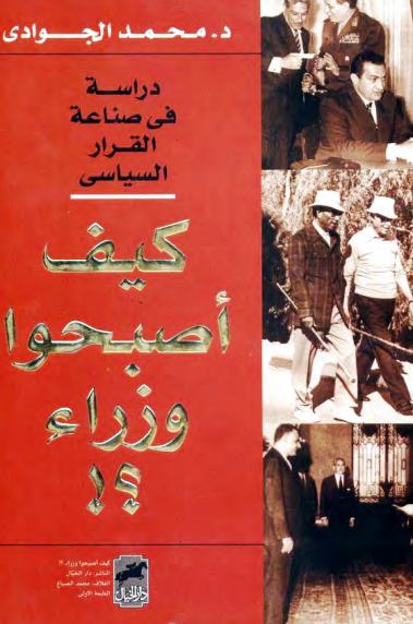 كيف أصبحوا وزراء؟ دراسة في صناعة القرار السياسي - محمد الجوادي pdf