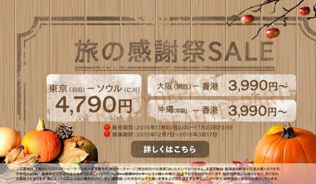 樂桃航空【日本站】沖繩 / 大阪 飛香港 單程$251起/ 日本內陸線$175起,今晚(11月19日)11時開賣!