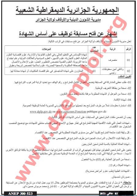 إعلان مسابقة توظيف في مديرية الشؤون الدينية والأوقاف لولاية الجزائر جانفي 2015 Alger+1.jpg
