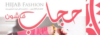 اصدارات مجلة حجاب فاشون لشتاء