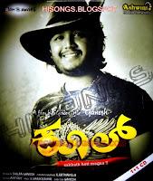 Kool Kannada Movie