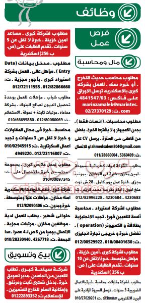 وظائف محاسبين بالإسكندرية 2015