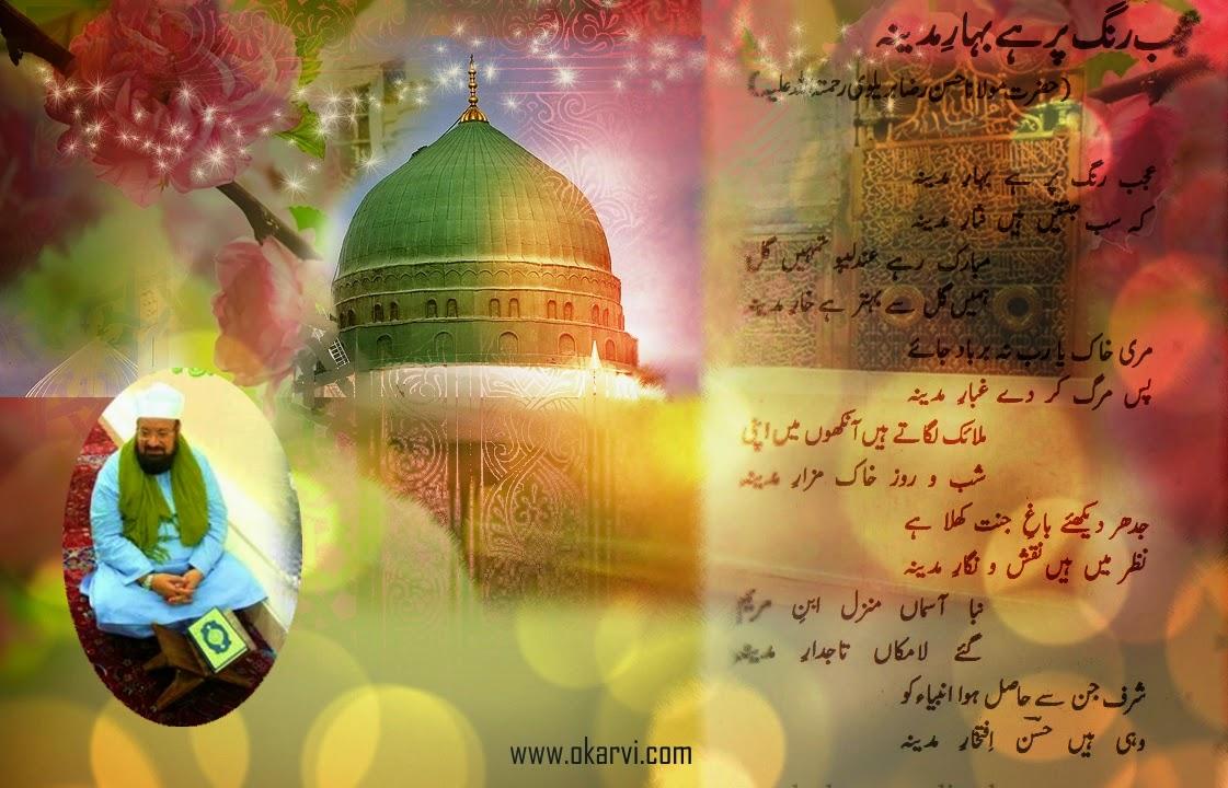 madina visit mosque allama kaukab noorani okarvi