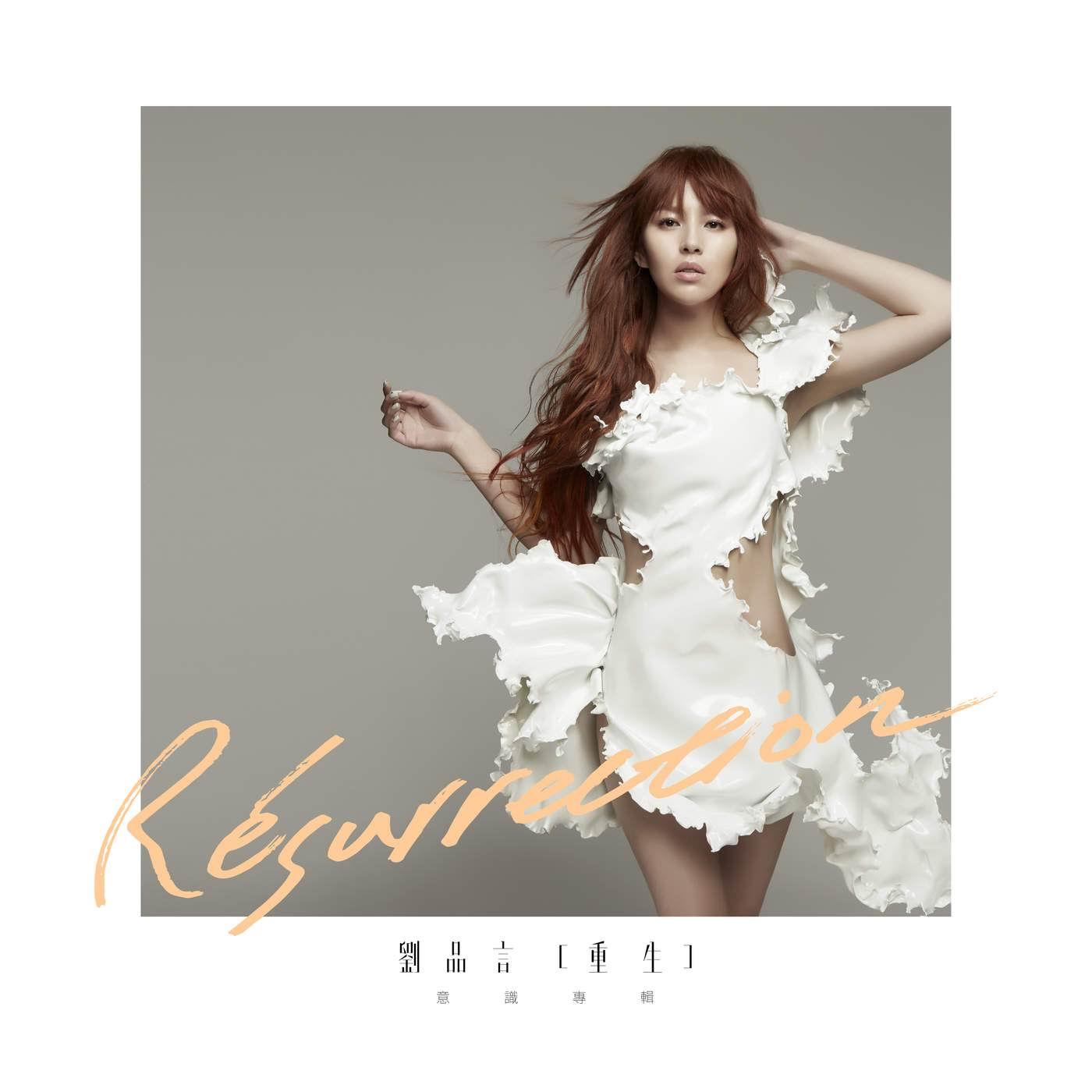 [Album] 重生 (Résurrection) - 劉品言 (Esther Liu)