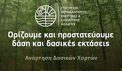 Ανάρτηση Δασικών Χαρτών