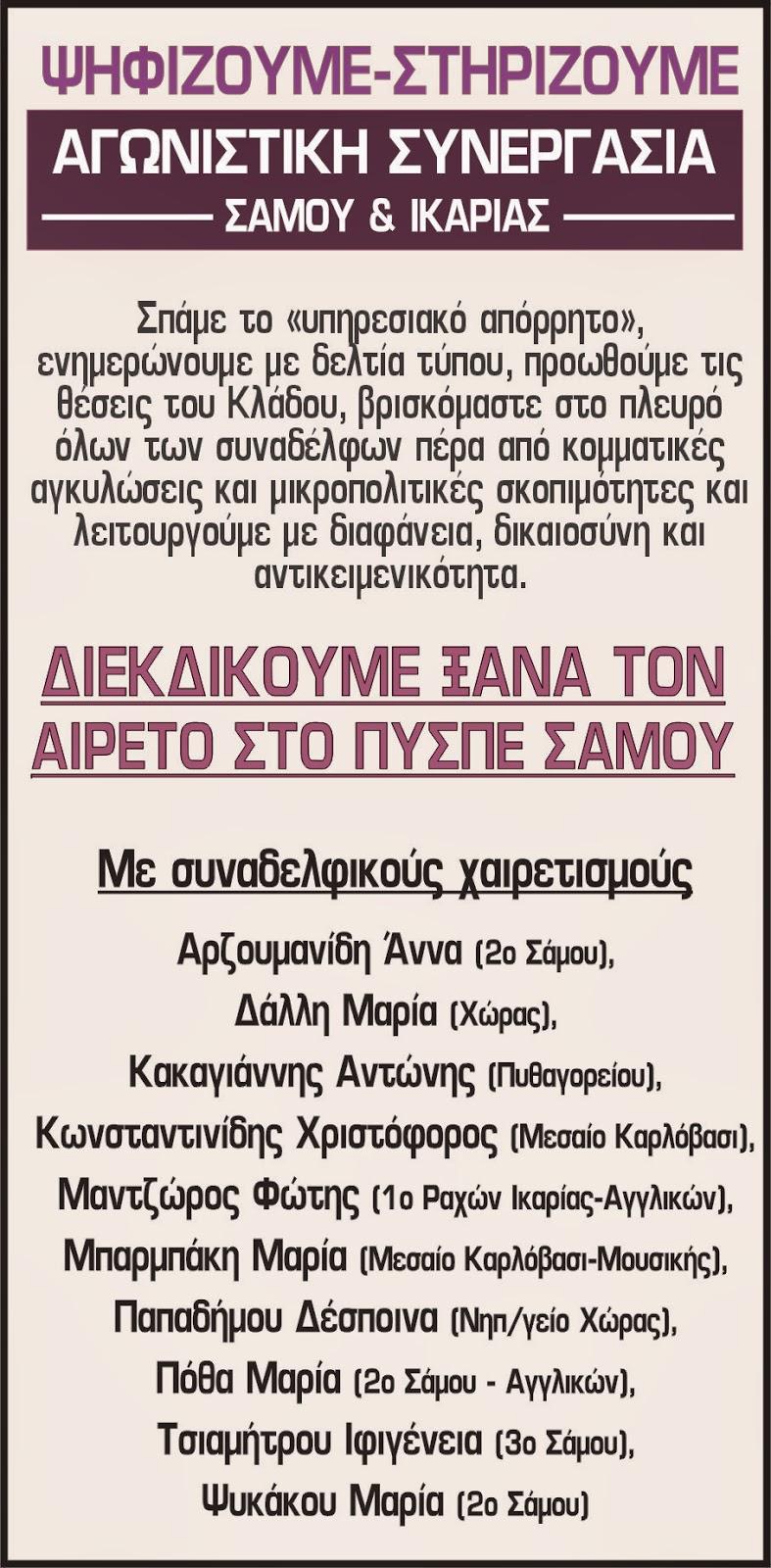 ΤΕΤΑΡΤΗ 5η ΝΟΕΜΒΡΗ ΕΚΛΟΓΕΣ  ΑΙΡΕΤΩΝ
