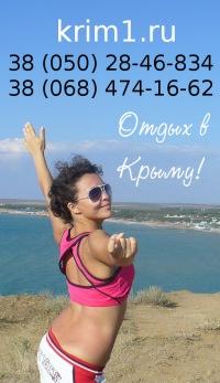 відпочивайте в Криму, будь ласка