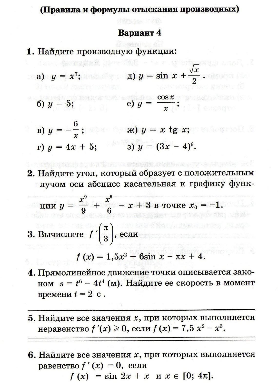 Блог учителя математики Блох Татьяны Ивановны класс  10 класс подготовка к контрольной работе по теме Вычисление производной