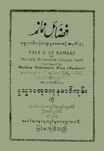 Fazail Namaaz Kyan F.jpg