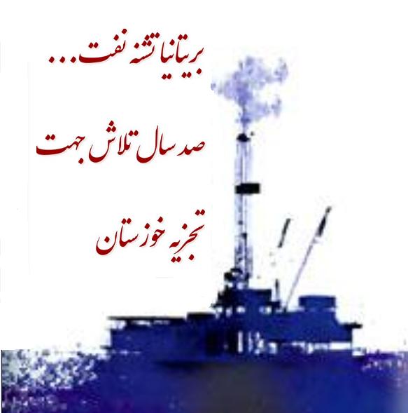 دنیل برت نفت و بریتانیا / Danielbrett oil, Great Britain
