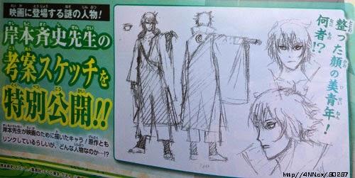 """Manga: diseños de un nuevo personaje para la película de NARUTO (—ナルト—) - """"The LAST""""."""