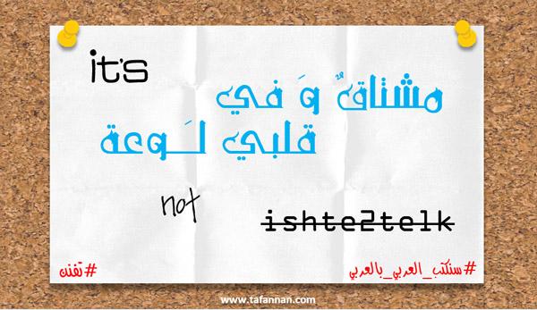 سنكتب العربي بالعربي