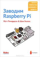 книга Мэтт Ричардсона и Шона Уоллеса «Заводим Raspberry Pi»